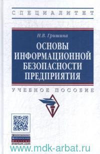 Основы информационной безопасности предприятия : учебное пособие