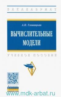 Вычислительные модели : учебное пособие