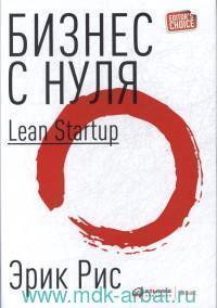 Бизнес с нуля : метод Lean Startup для быстрого тестирования идей и выбора бизнес-модели
