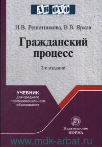 Гражданский процесс : учебник для среднего профессионального образования