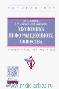 Экономика информационного общества : учебное пособие