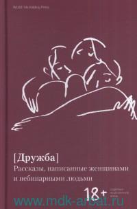Дружба : рассказы, написанные женщинами и небинарными людьми