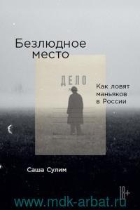 Безлюдное место : как ловят маньяков в России
