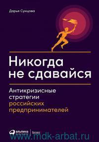 Никогда не сдавайся : антикризисные стратегии российских предпринимателей