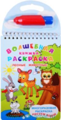 Лесные животные : волшебная книжка-раскраска : многоразовая раскраска : рисуем водой