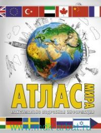 Атлас мира : Максимально подробная информация