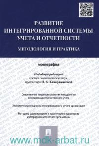 Развитие интегрированной системы учета и отчетности : методология и практика : монография