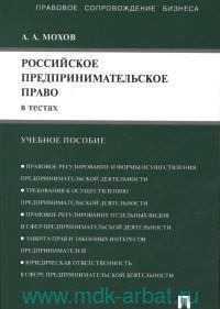 Российское предпринимательское право в тестах : учебное пособие