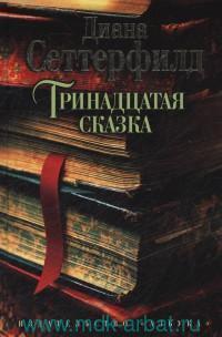 Тринадцатая сказка : роман