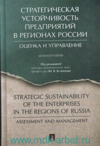 Стратегическая устойчивость предприятий в регионах России : оценка и управление : монография