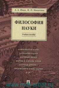 Философия науки : учебное пособие