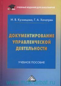 Документационное управление деятельностью : учебное пособие