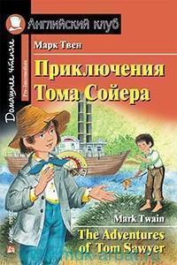 Приключения Тома Сойера : для продолжающих 1-го уровня = The Adventures of Tom Sawyer : Pre-Intermediate