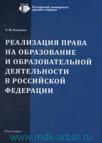 Реализация права на образование и образовательной деятельности в Российской Федерации : монография