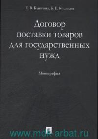 Договор поставки товаров для государственных нужд : монография