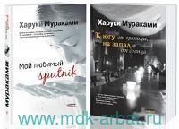 Магнетизм любви : комплект из 2 кн. : Мой любимый spulnik ; К югу от границы, на запад от солнца