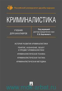 Криминалистика : учебник для бакалавров