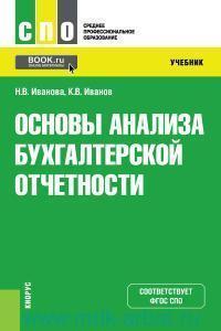 Основы анализа бухгалтерской отчетности : учебник