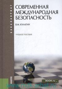 Современная международная безопасность : учебное пособие