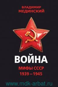 Война : мифы СССР, 1939-1945