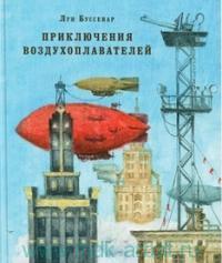 Приключения воздухоплавателей : роман