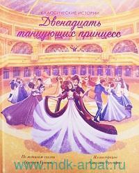 Двенадцать танцующих принцесс : по мотивам сказки братьев Гримм : литературный пересказ П. Кловека