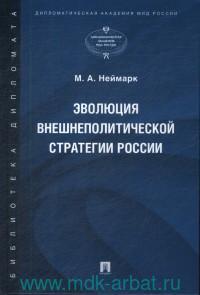 Эволюция внешеполитической стратегии России : монография
