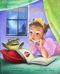 Принц-лягушонок : по мотивам сказки братьев Гримм : литературный пересказ П. Кловера