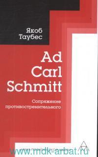 Ad Carl Schmitt. Сопряжение противостремительного