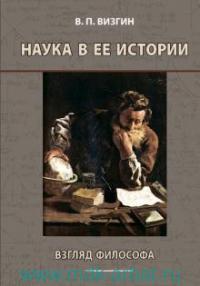 Наука в ее истории : взгляд философа