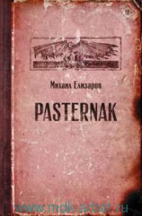 Pasternak : роман