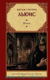 Монах : роман
