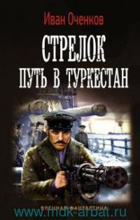 Стрелок : Стрелок. Путь в Туркестан : роман