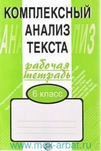 Комплексный анализ текста : рабочая тетрадь : 6-й класс