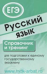 Русский язык : справочник и тренинг для подготовки к единому государственному экзамену