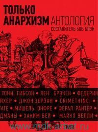 Только анархизм : антология анархистских текстов после 1945 года