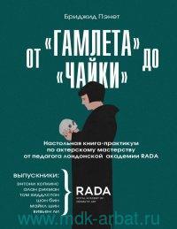 От «Гамлета» до «Чайки» : настольная книга-практикум по актерскому мастерству от педагога лондонской академии RADA The Royal Academy of Dramatic Art