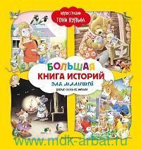 Большая книга историй для малышей. Добрые сказки об эмоциях