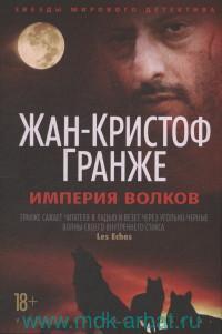 Империя Волков : роман