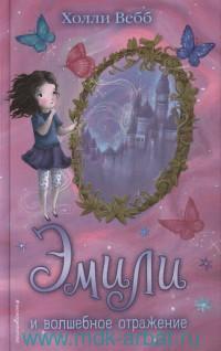 Эмили и волшебное отражение : повесть