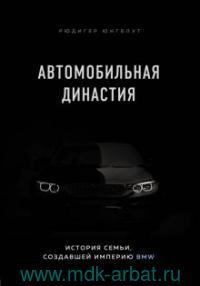 Автомобильная династия : история семьи, создавшей империю BMW