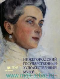 Нижегородскй государственный художественный музей : Русское искусство и запалноевропейское искусство