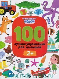 100 лучших упражнений для малышей : 2+ (ФГОС)