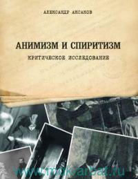 Анимизм и Спиритизм : криическое исследование