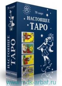 Настоящее Таро : 78 карт + инстукция : арт. 41200