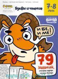 Буквы и чтение : тетрадь с развивающими заданиями для детей. Ч.3. 7-8 лет