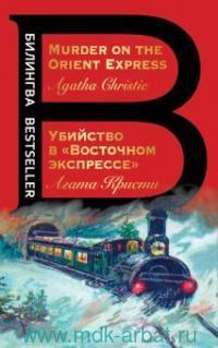 Убийство в «Восточном экспрессе» = Murder on the Orient Express