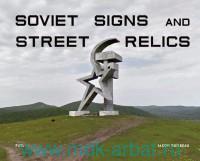 Soviet Signs and Street Relics = Светские знаки и реликты уличной архитектуры