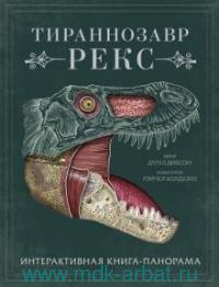 Тираннозавр Рекс : интерактивная книга-панорама