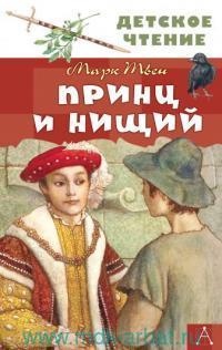 Принц и нищий : исторический роман